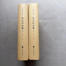 中华国学文库:李太白全集(上下)精装