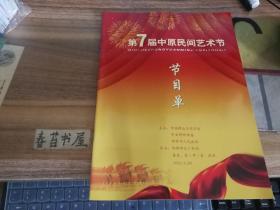 第7届中原民间艺术节  节目单