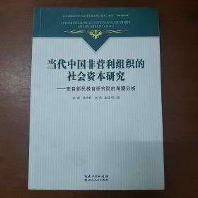 当代中国非营利组织的社会资本研究——来自新民教育研究院的考察分析