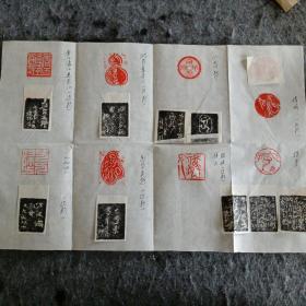 【施林山】(江苏无锡)《书法报》年度海选投稿作品 篆刻印拓带实寄封