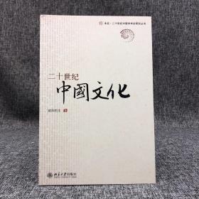 欧阳哲生签名钤印《二十世纪中国文化》(一版一印) ;包邮