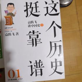 这个历史挺靠谱:袁腾飞讲历史(全三册)