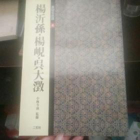 篆隶名品选 6 杨沂孙 杨岘 吴大征