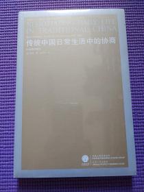 传统中国日常生活中的协商:中古契约研究