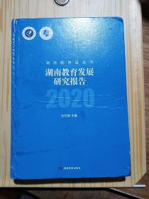 湖南省教育发展研究报告2020