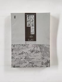 中国古典文学名著丛书:六十家小说贪欣误(插图)