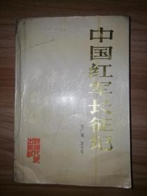 中国红军长征记