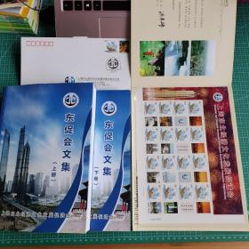 东促会文集(上、下)上海东北经济文化发展促进会文集,成立纪念首日封,及邮票套票