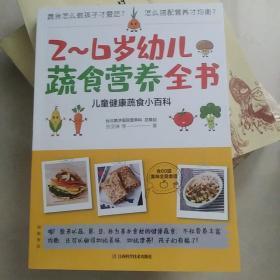 2~6岁幼儿蔬食营养全书(含60道美味食谱,儿童健康蔬食小百科)