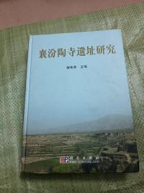 襄汾陶寺遗址研究【印数1600册】
