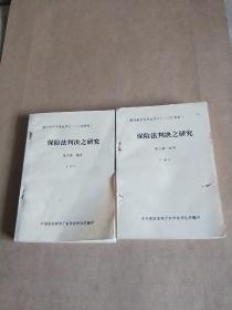 保险法判决之研究 中下册——保险教学参考丛书之二(两册合售)