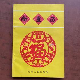新黄历   天津人民出版社