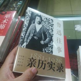 鲁迅往事1881-1936纪念鲁迅诞辰140周年!许广平等亲历实录鲁迅的一生(珍贵旧照纪念版)