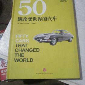 50辆改变世界的汽车