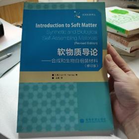 软物质导论:合成和生物自组装材料(修订版)