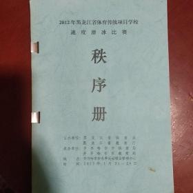 《黑龙江省体育传统项目学校速度滑冰比赛秩序册》黑龙江省体育局 大16开 私藏 书品如图