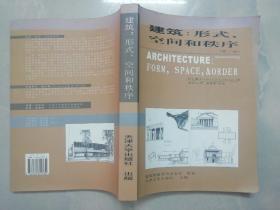建筑:形式、空间和秩序 第二版