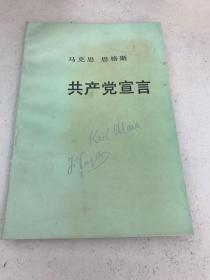 马克思恩格斯共产党宣言(1992年版)