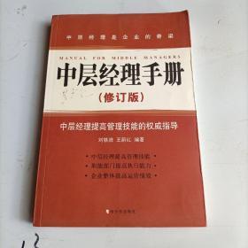 中层经理手册 (修订版)