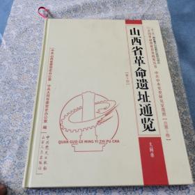 山西省革命遗址通览(大同市)(总第5卷·第3册)/『十二五』国家重点出版物出版规划项目
