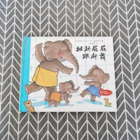 扭起屁股跳起舞0-3-10亲子阅读儿童启蒙畅销绘本