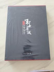 玉汝于成 : 揭阳·中国玉都传奇
