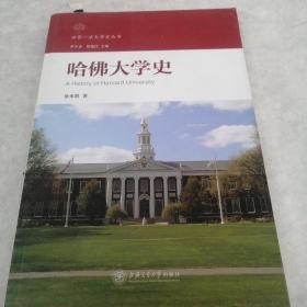 世界一流大学史丛书:哈佛大学史