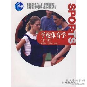 【正版书籍】学校体育学(第二版)
