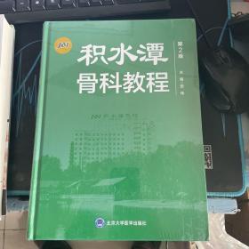 积水潭骨科教程(第2版)