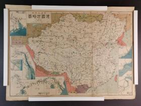 孙中山先生建国方略图 背面为《孙中山先生建国方略撮要》。
