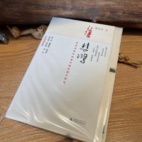 徐悲鸿(杨先让签名钤印本,毛边本)