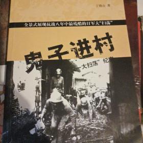 """鬼子进村:1942年""""五一大扫荡""""纪实"""