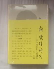 毛边精装《新觉醒时代:论中国文化再创造》,带限量编号,作者亲笔签名书卡