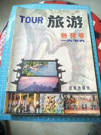 旅游创刊号(1979年)