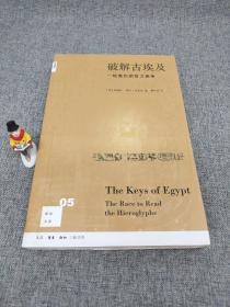 新知文库05:破解古埃及(二版)