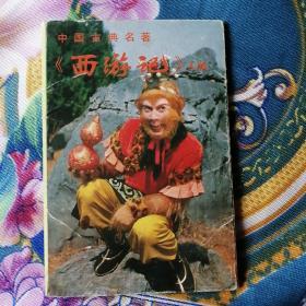 西游记人物明信片