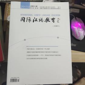 国际汉语教育 2017/4(中英文)第2卷 第4期 总第5期