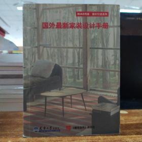 国外最新家装设计手册