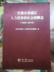 常德市鼎城区人力资源和社会保障志(1949-2018)