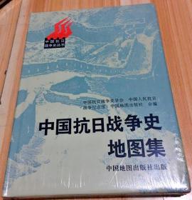 中国抗日战争史地图集(1931-1945),不是纸质实体书
