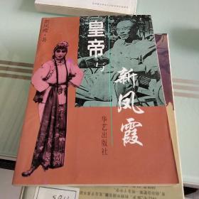 皇帝与新凤霞