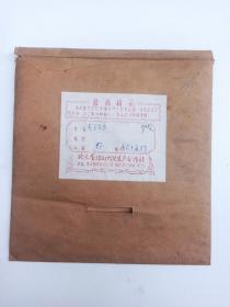北京誊印幻灯片生产合作社 毛主席像 5张 原封套 最高指示