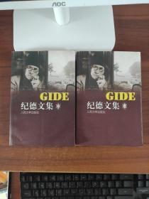 纪德文集(全三册)缺3册
