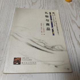 """国家""""十五""""重点图书出版规划项目·云南大学民族学文库:礼物与商品"""