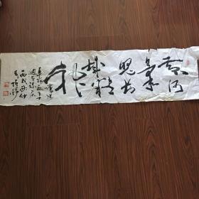 宋辉书法【131x33厘米】