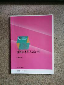 """服装材料与应用(第三版)/""""十二五""""职业教育国家规划教材"""