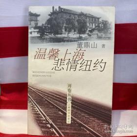 【旅美学人系列之一:《温馨上海 悲情纽约》(《开卷丛书》)】著名学者 董鼎山 签名本之二,上海辞书出版社2002年一版一印。