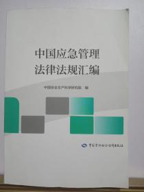 中国应急管理法律法规汇编