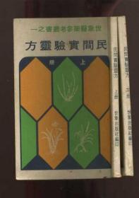 民间实验灵方(2册)