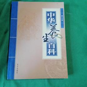 中华养生百科:图文版